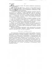 Регистрирующий электрический измерительный прибор (патент 143241)