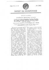 Центробежное фрикционное сцепление (патент 3882)