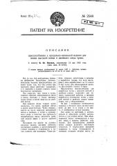 Приспособление к продольно вязальной машине для вязки высокой пятки и двойного следа чулка (патент 2548)