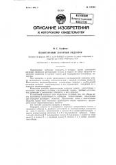 Планетарный зубчатый редуктор (патент 124263)