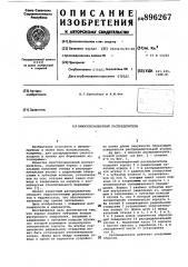 Многопозиционный распределитель (патент 896267)