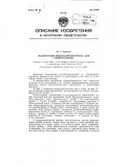 Желобчатый водораспределитель для гидротеплицы (патент 121993)