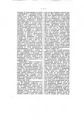 Трамбовальная машина (патент 6815)