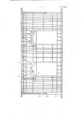 Способ устройства электрической сети зданий, сооружаемых из крупных блоков и панелей (патент 120554)