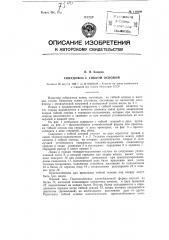 Скирдовоз с гибкой основой (патент 119390)