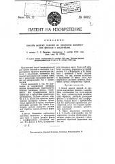 Способ окраски изделий из продуктов конденсации фенолов с альдегидами (патент 6802)