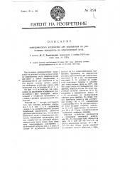 Электрическое устройство для управления на расстоянии поворотом на определенный угол (патент 3124)