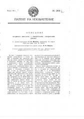 Ветряный двигатель с поворотными створчатыми рамами (патент 2681)