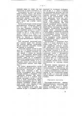 Куделеприготовительная машина (патент 7856)