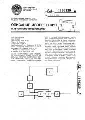 Устройство для защиты от переходных помех цепей кабельных трактов цифровых систем передачи (патент 1166339)
