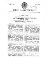 Устройство для указания уровня жидкости (патент 3688)