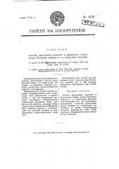 Способ заполнения полостей в кирпичных стенах, полых бетонных камнях и т.п. пористыми массами (патент 5978)