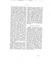 Прибор для определения износа крестовин стрелочных переводов (патент 5983)