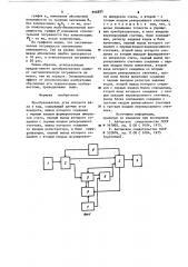 Преобразователь угла поворота вала в код (патент 896653)