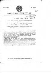 Зажим при разгонке зазоров железнодорожных рельсов (патент 1910)