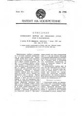 Контрольный прибор для определения утечки воды в водопроводах (патент 1786)