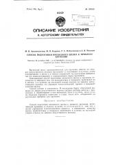 Способ подготовки вискозного шелка к процессу кручения (патент 120630)