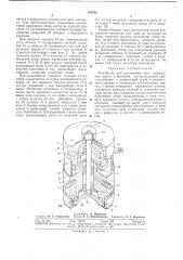 Устройство для распыления паст (патент 290892)