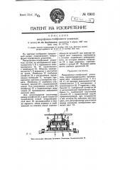 Микрофонно-телефонный усилитель (патент 6903)