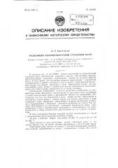 Разъемный полноповоротный стреловой кран (патент 120639)