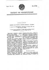 Машина для очистки остатков ровницы с катушек (патент 6796)