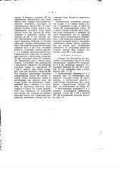 Аппарат для обогащения руд флотацией (патент 1346)