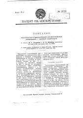 Токоотводящее приспособление для низковольтных динамо-машин с торцовым коллектором (патент 2576)