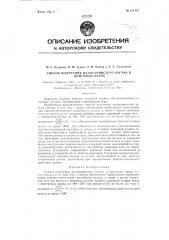 Способ получения малосернистого чугуна в доменных печах (патент 121457)