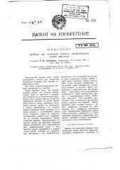 Прибор для подогрева воздуха отработавшими газам и двигателя (патент 320)
