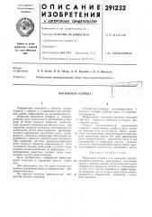 Магнитная головка1' (патент 291232)