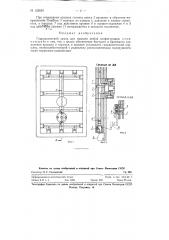 Гидравлический замок для крышки любой конфигурации (патент 122654)