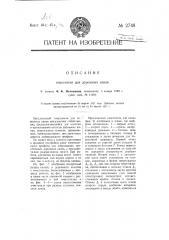 Очиститель для дорожных кранов (патент 2748)