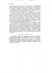Герметичный аппарат для выращивания засевных и товарных дрожжей (патент 123124)