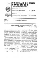 Способ получения о-хлордиазосоединений' ^.' .^ '^^н^нафталина!с-н--^льъ,' (патент 293025)