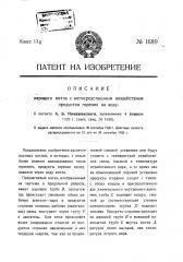 Паровой котел с непосредственным воздействием продуктов горения на воду (патент 1689)