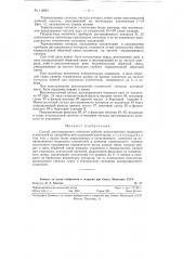 Способ дистанционного контроля работы двухсторонних подводных усилителей (патент 118861)