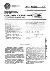 Способ получения водорастворимых полиэлектролитов (патент 900615)