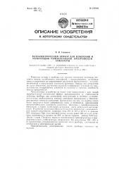 Фотоэлектрический прибор для измерения и регистрации горизонтальной прозрачности атмосферы (патент 124668)