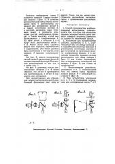 Способ производства комбинированных кино-снимков (патент 7571)