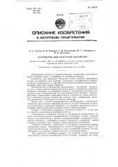 Устройство для разгрузки вагонеток (патент 120316)