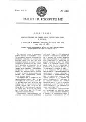 Приспособление для сжима досок при настилке пола в вагонах (патент 3466)