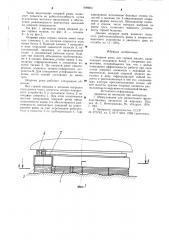 Опорная рама для горных машин (патент 899803)