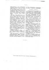 Способ получения рельефных кинематографических изображений (патент 2185)