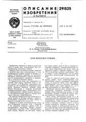 Блок магнитных головок (патент 291525)