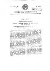 Щелевая паровая форсунка (патент 5705)
