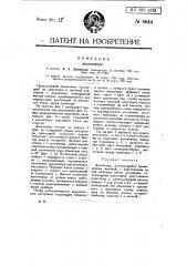 Дальномер (патент 8644)