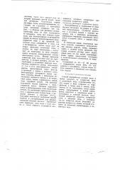 Способ переработки сплавов меди и цинка (латуни) (патент 328)