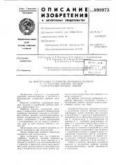 Фиксирующее устройство механизма подъема и заглубления рабочих органов сельскохозяйственной машины (патент 898973)