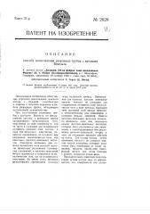 Способ изготовления разрядных трубок с катодами венельта (патент 2626)