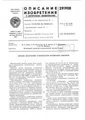 Способ получения технической олеиновой кислоты (патент 291908)